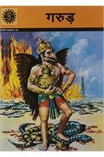 Garuda (Amar Chitra Katha)