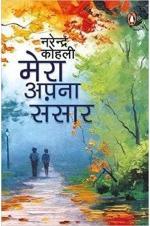 Mera Apna Sansaar (Hindi)