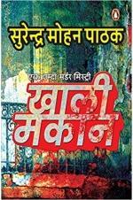 Khaali Makan (Hindi)