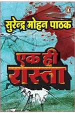 Ek Hi Rasta (Hindi)