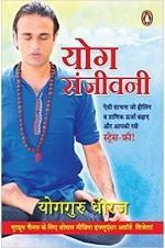 Yog Sanjeevani (Hindi)