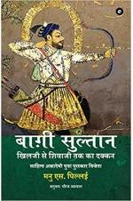 Bagi Sultan: Khilji Se Shivaji Tak Ka Deccan (Hindi)