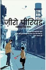 Zero Period (Hindi)